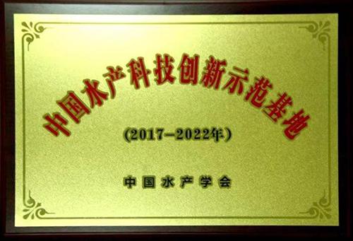 中国水产科技创新示范基地.jpg